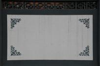 四角嵌花纹的灰边白墙