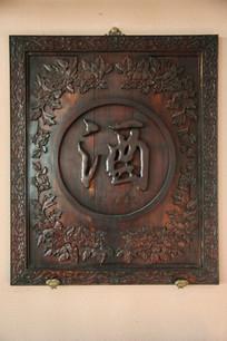 木雕牡丹花酒字