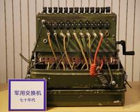 七十年代军用交换机