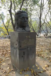 重庆大字吕子方塑像