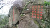 灵岩山石碑