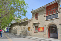 洛川民俗博物馆
