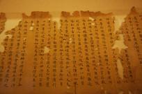 莫高窟博物馆珍藏经书