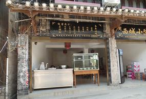 青岩古镇小吃店