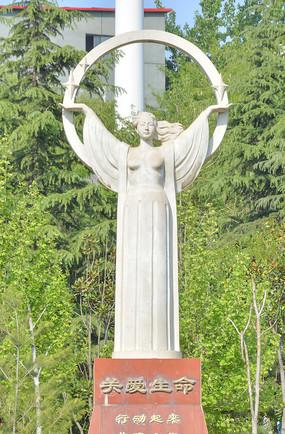 雕像关爱生命女神像
