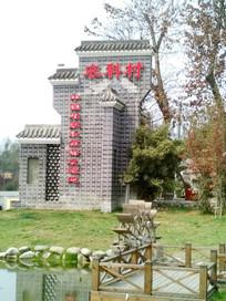 四川农家乐园林楼阁