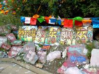 藏文玛尼石堆