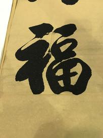 福字毛笔字