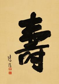 清 溥儒书法寿字