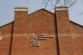 天津先农大院