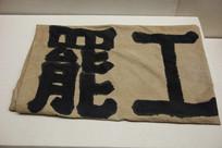 安源工人俱乐部罢工旗帜