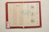 安源路矿工人俱乐部代表证