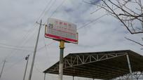 农村公交车站牌特写图片