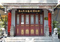 唐山民俗博艺术物馆