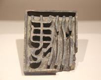 西汉海字青铜印