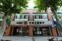 华农内的中国工商银行