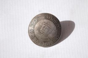 民国纪念币