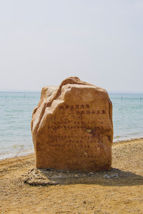 锦州世博园海头天表刻字石