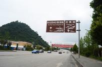交通干道和旅游景区标识牌
