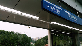 贵阳BRT公交车站
