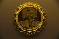 世博会金质奖章