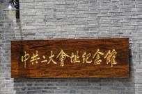 中共二大会址牌匾
