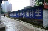 墙上的计划生育宣传标语