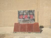 瑞安堡牌匾