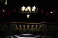 时光贵州景区牌匾