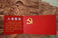 红色革命背景的入党宣言场所