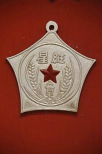 红军时期儿童团徽章
