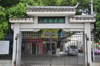 南昌美术馆大门