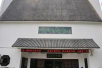 南昌美术馆正门