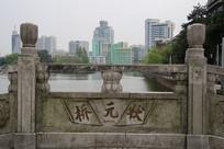 石雕状元桥