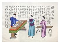 古版年画国民捐