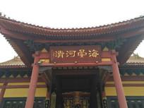 海晏河清牌匾