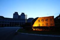 中南民族大学的校训