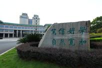中南民族大学的校训石