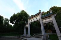 中南民族大学内的南湖园