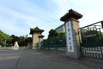 中南民族大学正门