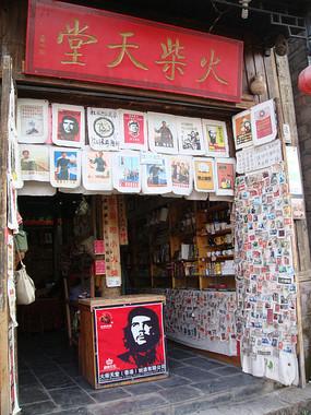 凤凰古城火柴店
