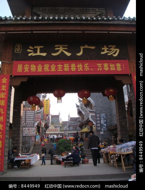 凤凰古城江天广场图片