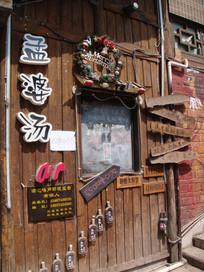凤凰古城孟婆汤小店