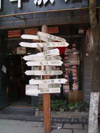 凤凰古城木牌指示牌