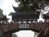 凤凰古城南华门近景