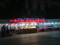 凤凰古城烧烤野味城
