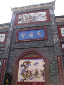 凤凰古城天后宫