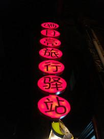 凤凰古城驿站
