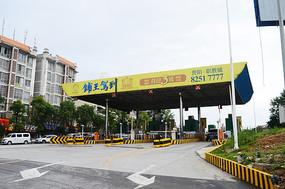 清镇东门桥收费站