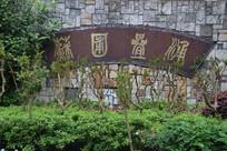 石刻文化墙